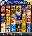 ギフト プレゼント ビール 18本/5大国産プレミアムビール飲み比べ夢の競宴ギフトセット【送料無料】 ...