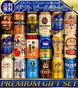 父の日 ギフト ビール 17本+おつまみ1個 ナッツおつまみ...