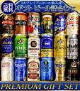 父の日 ギフト ビール 18本/5大国産プレミアムビール 飲み比べ 夢の競宴 ギフトセット【送料無料...