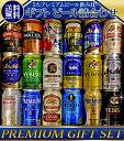 お中元 プレゼント ギフト ビール 18本/5大国産プレミアムビール 飲み比べ 夢の競宴 ギフトセッ ...