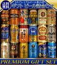 お中元 プレゼント ギフト ビール 17本+おつまみ1個 ナ...