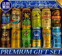 お中元 プレゼント ギフト ビール 12本 4大国産 プレミアムビール 飲み比べ 夢の競宴 ギフトセ...