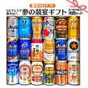 あす楽 プレゼント ギフト ビール 17本+おつまみ1個 ナ...