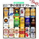 お中元 御中元 ギフト プレゼント ビール 18本/5大国産プレミアムビール 飲み比べ 夢