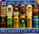 あす楽 敬老の日 プレゼント ギフト ビール 12本 4大国...