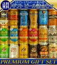 あす楽 プレゼント ギフト ビール 18本/5大国産プレミアムビール 飲み比べ 夢の競宴 ギフトセッ...