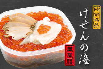 Eiichi Phoenix meal production direct from rikuzen-gem of sea abalone shark fin salmon assortment makeup boxed frozen shipping 520 g