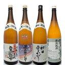 日本酒 セット 1800ml 送料無料 東北地酒 + 新潟地酒 4本セット 1800ml×4 ※リサイクル箱での発送 ワイン紀行