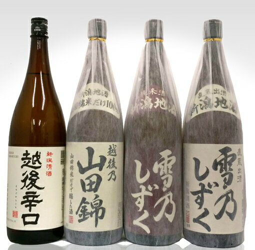 日本酒セット1800ml送料無料新潟地酒4本セット1800ml×4※リサイクル箱での発送となります