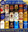 ギフト プレゼント ビール 18本/5大国産プレミアムビ