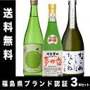 日本酒 セット 飲み比べ 720ml 送料無料 包装込 福島...