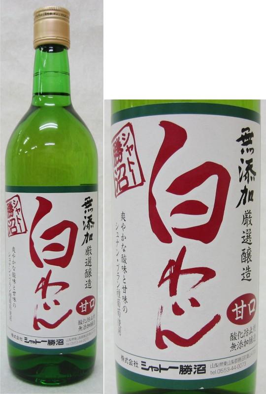 【シャトー勝沼】酸化防止剤無添加 白わいん 甘口...の商品画像
