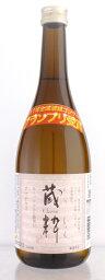 【小原酒造】特別純米酒 蔵粋 くらしっく アマデウス 720ml
