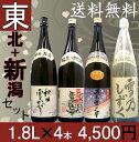 日本酒 セット 1800ml 送料無料 東北地酒 + 新潟地酒