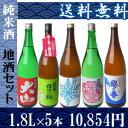 【送料無料】純米酒 地酒 5本セット 1800ml×5 ※リ