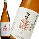 金寶自然酒の料理酒【仁井田本家】旬味 純米原酒 1800ml 金宝酒造
