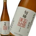 金寶自然酒の料理酒【仁井田本家】旬味 純米原酒 720ml 金宝酒造
