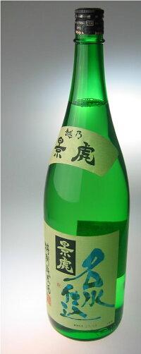 越乃景虎 名水仕込特別純米酒