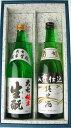 【送料無料】生もと・山廃造り純米酒飲み比べ2本セット 720ml×2 0126PUP5F