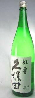 Kubota red, 1800 ml special junmai Niigata sake Hong Shou