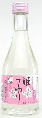 お酒 日本酒 福島 ほまれ酒造 本醸造 姫さゆり 300ml