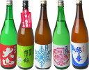 純米 地酒 5本セット 純米酒 日本酒 セット 1800ml×5本 ※リサイクル箱での発送となります。 送料無料(一部地域除く)