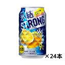 キリンチューハイ 氷結ストロング シチリア産レモン 糖類ゼロ 350ml×24缶 1ケース ホワイトデー プレゼント