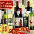 世界各国デイリーワイン 赤白12本セット【送料無料】