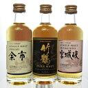 ニッカ ウイスキー 飲み比べ ミニチュア 3本セット 50ml×3  ニッカウヰスキー 竹鶴 余市 宮城峡