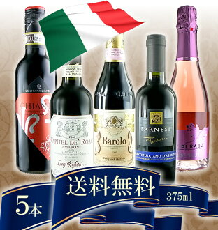 Five Italian dinner course full set red white foam half wine sets half S