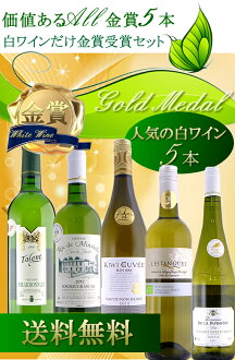 All five gold award winning white winced white S gold S 02P01Sep13.