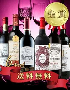 ボルドー 赤ワイン