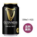【キリン】ドラフトギネス 330ml×6缶 アイルランドビール 黒ビール【入荷に時間がかかる場合がございます】