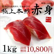 【送料無料】極上本マグロ赤身ずっしり1kg!うれしい可食部100%!もっちり赤身をご堪能下さい。解凍レシピ付(まぐろ 鮪 刺身 海鮮丼 手巻き寿司 おつまみ お歳暮 敬老の日 御祝 内祝 ギフト コンペ 景品)《pbt-bf15》〈bf1〉[[本マグロ赤身1kg]