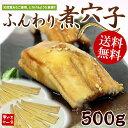 【送料無料】ふわふわ食感♪煮アナゴ(穴子、あなご)たっぷり5...
