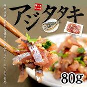 アジのタタキ80gパック。新鮮な国産アジをその日のうちに捌き急速冷凍!ぷりっぷりの食感、旨みたっぷりのアジを気軽に味わえます。お好みの薬味と一緒に。海鮮丼ならちょうど一人前!(刺身 手巻き寿司 海鮮丼)【ajt】《ref-aj2》[[アジたたき80g]