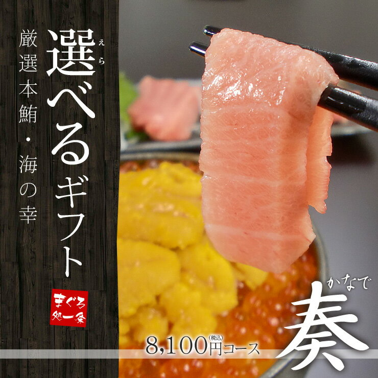 【送料無料】厳選本マグロ・海の幸、選べるギフト「...の商品画像