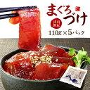 【送料無料】天然マグロづけ5人前(110g×5袋)もっちり食感とコクのあるタレが絶品!2