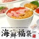 【送料無料】絶品6品入り海鮮福袋 本マグロ大トロ、目鉢まぐろ...
