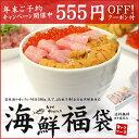 【送料無料】大間のマグロが当たる!クーポン利用で555円OFF!絶品6品入り海鮮福袋 本マグロ大トロ