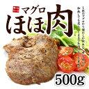 天然マグロのほほ肉500g!まるでお肉のような食感!煮ても焼いても柔らかジューシー!ステーキ から揚げ BBQに※加熱用(マグロ 鮪)《pbt-yf2》〈yfh1〉 ほほ肉500g