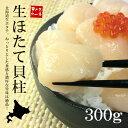 北海道産生ホタテ貝柱300g!お刺身、バター焼き、フライ等に大活躍(ほたて/帆立/刺身