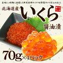 北海道産いくら醤油漬け70g×4パック!皮までとろける極上イクラをお届けします(刺身 海鮮