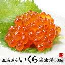 【在庫一掃】送料無料 北海道産いくら醤油漬けたっぷり500g。旬の時期に獲れた秋鮭の