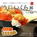 無添加うに&イクラ丼8杯分!無添加生ウニと北海道産イクラ醤油...