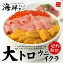 【送料無料】本マグロ大トロ、ウニ、イクラ!海鮮グルメセット ...