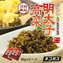 からし明太子高菜80g×2パック。九州産の高菜を使用し、ピリ辛の明太子を加えて風味豊かに仕上げました。一度食べたらご飯が止まらない!混ぜる・乗せるだけで簡単お料理にも【ポイント消化】【メール便/常温/同梱不可】【532P16Jul16】[[明太高菜80g-2p]