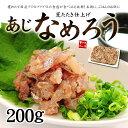 アジのなめろう200g。獲れたての国産アジを使用し、荒くたたき味噌と生姜で味付しまし