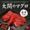 大間産本マグロ赤身150g もっちり食感プレミアム赤身をご堪能下さい。カット済みだか