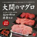 【送料無料】一度は食べたい大間のマグロ、大トロ&中トロ&赤身セット計450g(約4?5人前)。お刺身